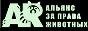 Альянс за права животных